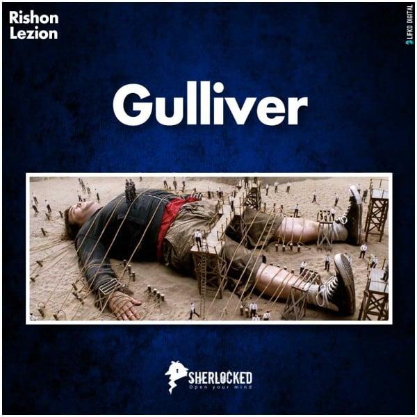 Гулливер