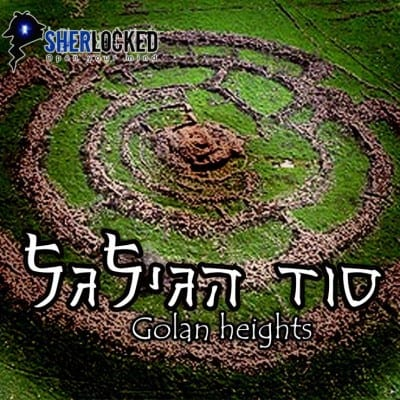 Gilgal-Ha-Refaim (Katzrin)