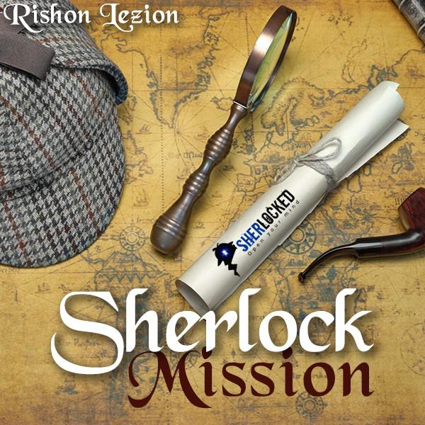 Миссия Шерлок (Ришон Лецион)