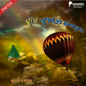 The Wizard of Oz (Rishon LeZion)